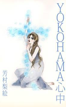 YOKOHAMA心中