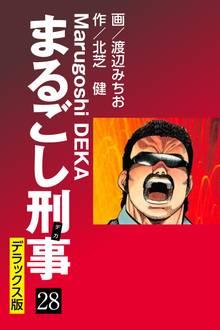 まるごし刑事 デラックス版(28)