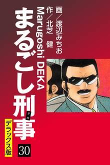 まるごし刑事 デラックス版(30)