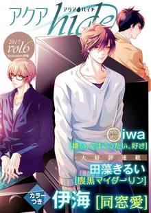 アクアhide Vol.6