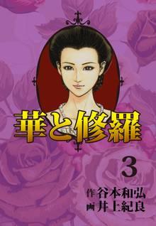 華と修羅(3)