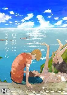 夏影に、さよなら(2)