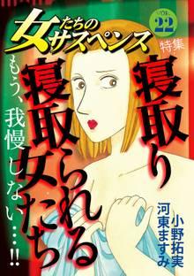 女たちのサスペンス vol.22寝取り寝取られる女たち