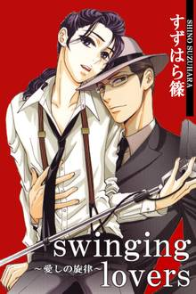 swinging lovers~愛しの旋律~