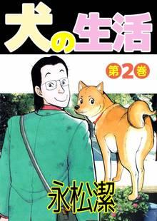 犬の生活(2)