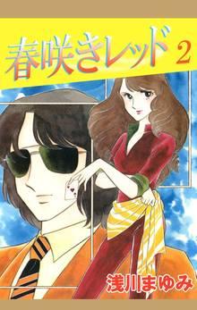春咲きレッド(2)