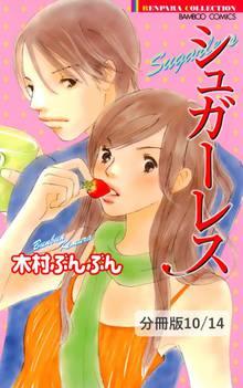 エース&クイーン 2 シュガーレス【分冊版10/14】