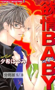 ロマンティックMODE 1 欲情BABY【分冊版5/8】