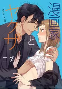 【ラブコフレ】漫画家とヤクザ act.6