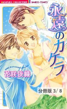 夏色想い 1 永遠のカケラ【分冊版3/8】