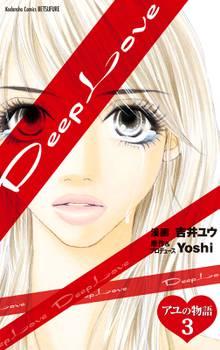Deep Love アユの物語 分冊版(3)