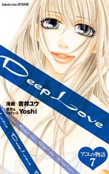 Deep Love アユの物語 分冊版(7)