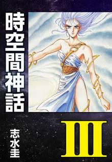 時空間神話III