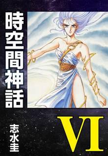 時空間神話VI