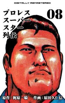 プロレススーパースター列伝【デジタルリマスター】 8