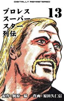 プロレススーパースター列伝【デジタルリマスター】 13