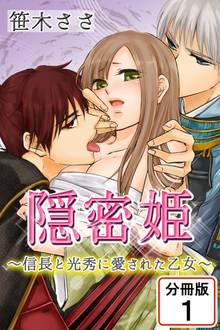 隠密姫~信長と光秀に愛された乙女~ 【分冊版】