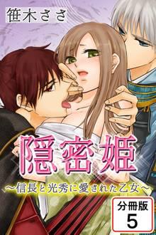隠密姫~信長と光秀に愛された乙女~ 【分冊版】(5)