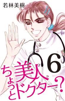 ちょっと美人ドクター? 6