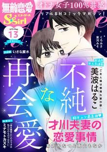無敵恋愛S*girl Anette不純な再会愛 Vol.13