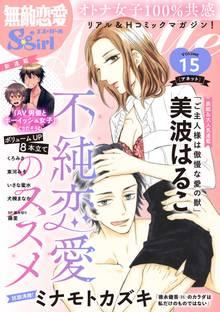 無敵恋愛S*girl Anette不純恋愛のススメ Vol.15