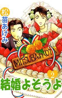 結婚よそうよ(2)