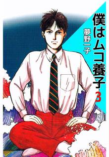 僕はムコ養子(3)