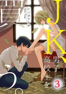 JK、男子高校生を買う。【フルカラー】(3)