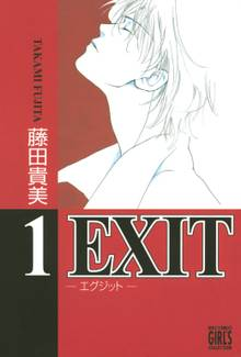 EXIT~エグジット~