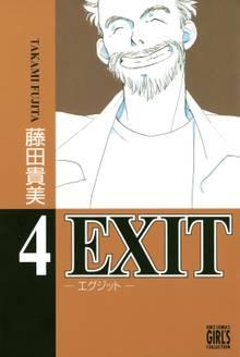 EXIT~エグジット~ (4)