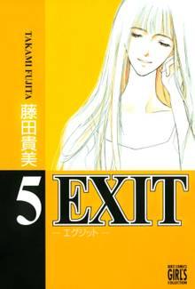 EXIT~エグジット~ (5)