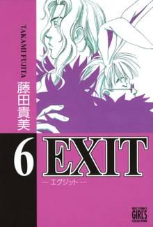 EXIT~エグジット~ (6)