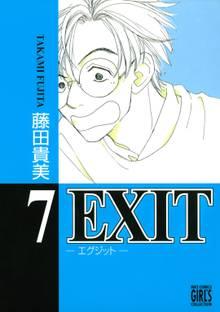 EXIT~エグジット~ (7)
