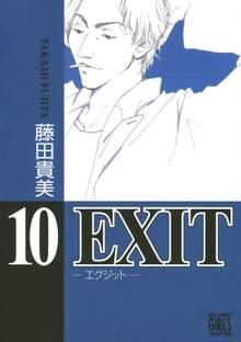 EXIT~エグジット~ (10)