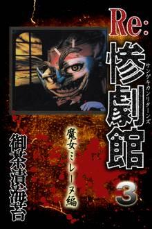 惨劇館リターンズ3 魔女ミレーヌ編