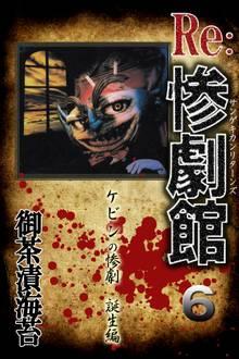 惨劇館リターンズ6 ケビンの惨劇 誕生編