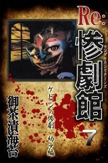 惨劇館リターンズ7 ケビンの惨劇 幼少編
