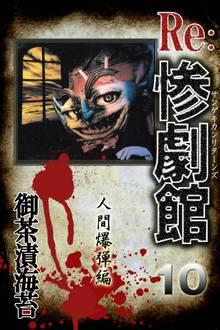 惨劇館リターンズ10 人間爆弾編