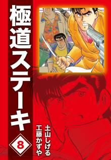 極道ステーキDX(2巻分収録)(8)