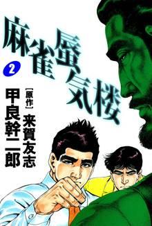 麻雀蜃気楼(2)