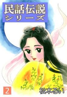 民話伝説シリーズ(2)