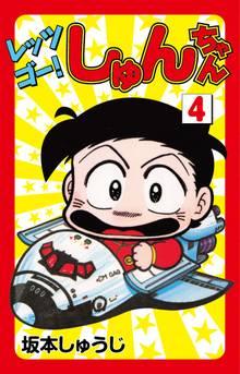 レッツゴー!しゅんちゃん(4)