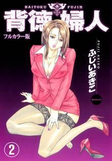【フルカラー版】背徳婦人 (2)
