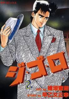 ジ・ゴ・ロ (2)