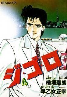 ジ・ゴ・ロ (4)