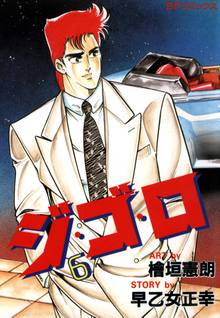 ジ・ゴ・ロ (6)