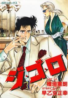 ジ・ゴ・ロ (7)
