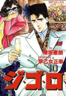 ジ・ゴ・ロ (10)