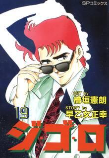 ジ・ゴ・ロ (19)