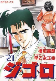 ジ・ゴ・ロ (21)